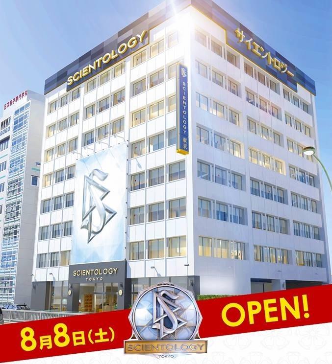 東京本部・移転のお知らせ(2015年8月8日 新宿区に移転)
