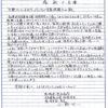 東松島の自治会長様から感謝のお言葉をいただきました。