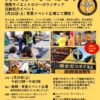 静岡市の葵スクエアで活動紹介イベントを開催します(1月20日)