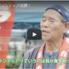 <熊本地震>現地でのボランティアの様子をまとめた動画をご紹介いたします(日本財団制作)