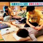 <熊本地震>私たちの活動の様子がテレビで放送されました。