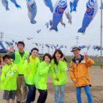 募集>仮設住宅お祭りと青い鯉のぼりプロジェクトのお手伝い(宮城県東松島市)