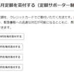 お知らせ>クレジットカードでの寄付の受付を開始しました!